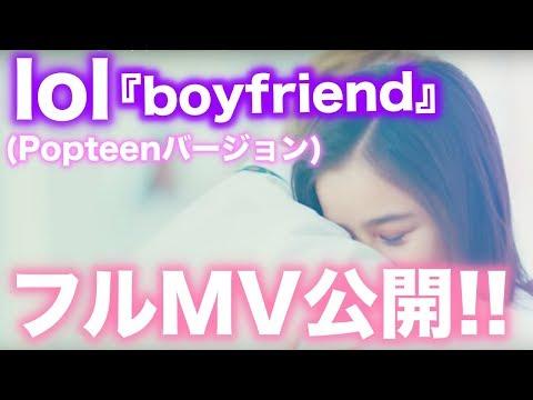 lol-エルオーエル-「boyfriend(Popteenバージョン)」フルMV公開!
