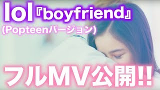 lol-エルオーエル- - boyfriend