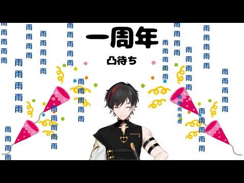 【祝】一周年記念【凸待ち】