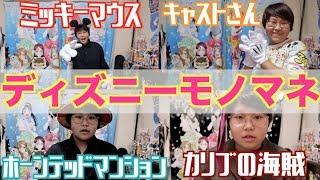 みっきーのみっきーによるディズニーモノマネ#1