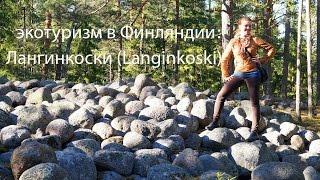 Экотуризм в Финляндии: Лангинкоски. ЭкоБлог(Посетить малоизвестные места в Финляндии, увидеть альтернативные достопримечательности без толп туристов..., 2015-06-23T16:54:35.000Z)