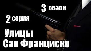 2 серии из 23  (3 сезон)(детектив, боевик, криминальный сериал)