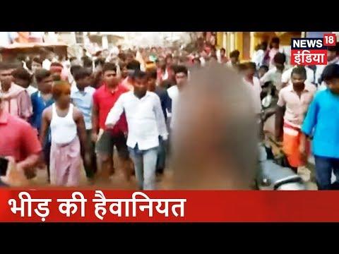 भीड़ की हैवानियत | हत्या के शक में महिला को बिना कपड़े के बाजार में घुमाया | News18 India
