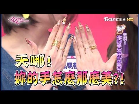 天哪!你的手指甲怎麼那麼美 女人我最大 (完整版)