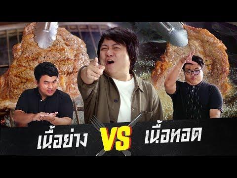 food vs food ยกที่ 1 : เนื้อย่าง vs เนื้อทอด 🥩 !!