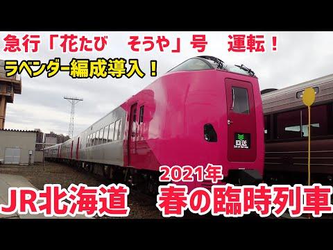 JR北海道 2021年の春の臨時列車について解説(2021年3月1日~6月30日)
