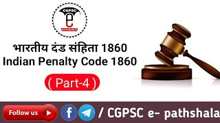 भरतय दड सहत 1860 (Part-4)  Indian penal code 1860 (part-4)  CGPSC e-pathshala