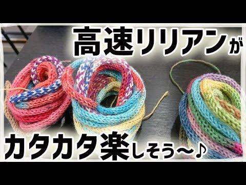 ゆる動画高速リリアンiコード編み機・ニッターがオパール毛糸を使っていて楽しそう♪