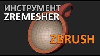 ZBrush | ZRemesher