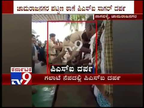 Police Atrocity | assault of senior citizen | Congress organised public event | Vivek subba reddy