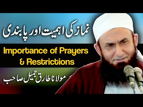 "Maulana Tariq Jameel BAYAN on ""Namaz Ki Ehmiat Aur Pabandi (Importance of Prayers & Restrictions)"""