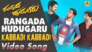 Kabbadi Kabbadi Song | Rangada Hudugaru Kannada Movie | Vijay Prakash, Indu Nagaraj