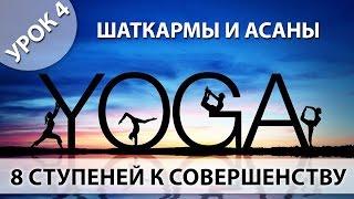 Йога для начинающих, Урок 4 - Шаткармы и Асаны