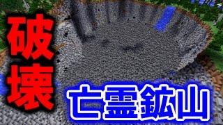 【マインクラフト】黄昏の森壊滅計画 1日目【匠の力で大爆発!?】