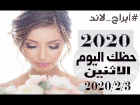 Photo of حظك اليوم الاثنين 3-2-2020   توقعات الابراج اليوم 3 فبراير / شباط 2020 – Daily Horoscope – عالم الابراج