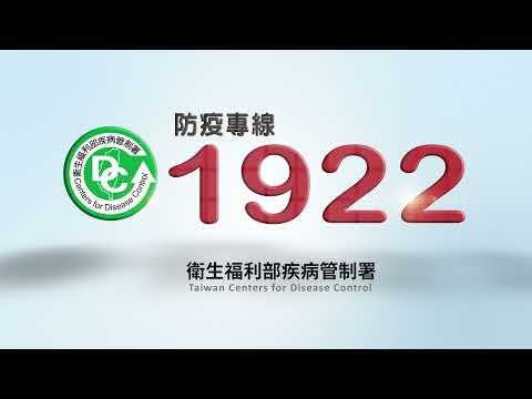 台灣-防疫大作戰-0036- 我該如何照顧家中的COVID 19確診病患