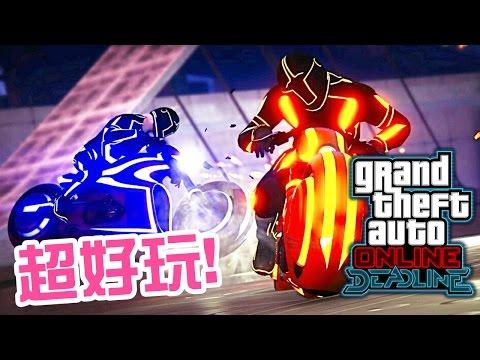 GTA Online 4人大戰「死亡尾流」Part 1 又好玩又好笑 (Deadline DLC)