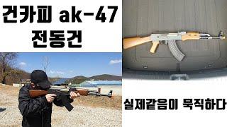 건카피 ak47 전동건 성인용 비비탄총 리뷰