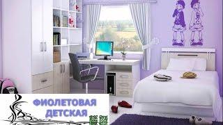 Дизайн Детской  в Фиолетовых Оттенках
