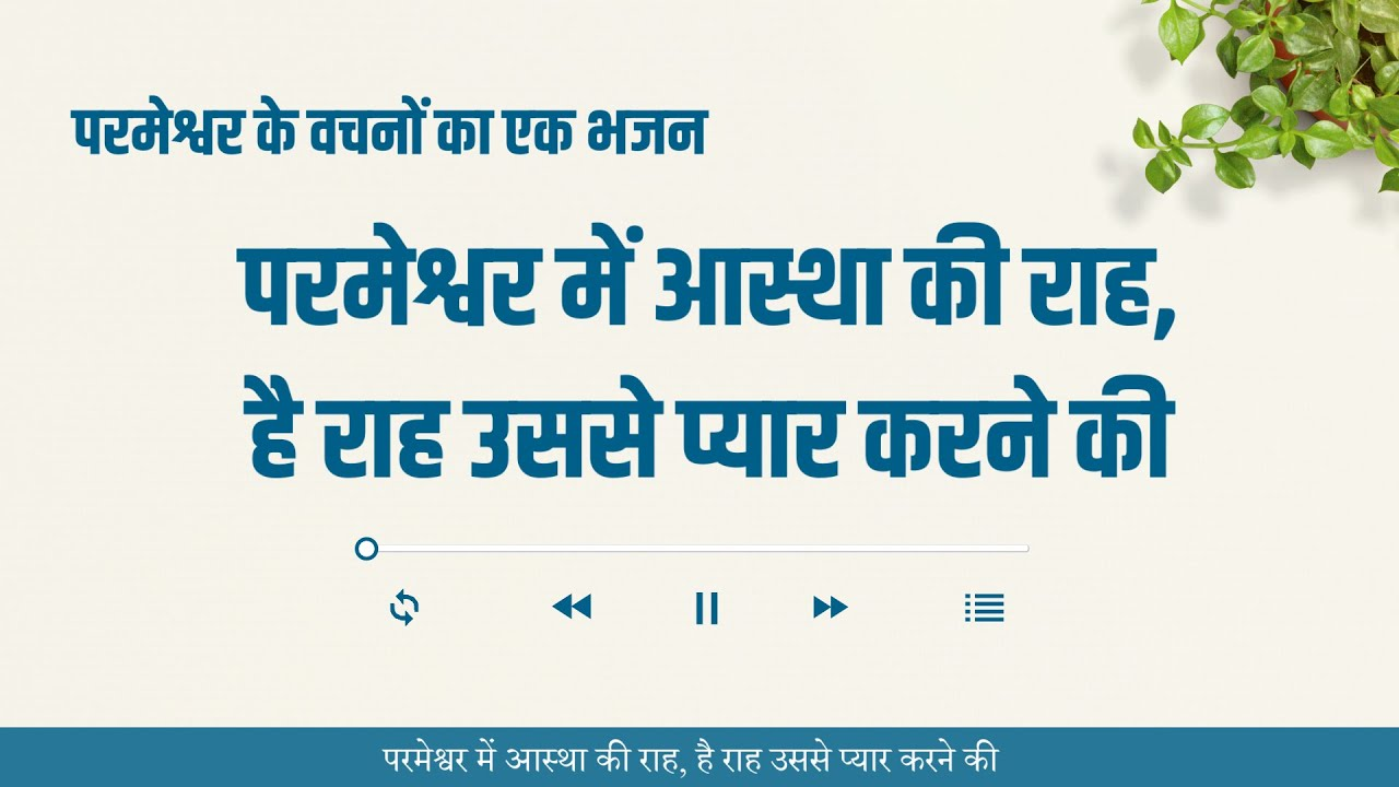 परमेश्वर में आस्था की राह, है राह उससे प्यार करने की | Hindi Christian Song With Lyrics