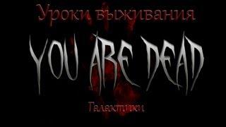 DayZ: Уроки выживания. Ночные игры. Для dayz.goha.ru