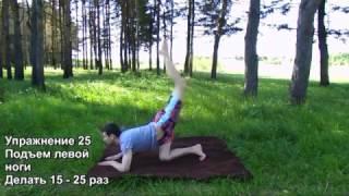 Лечебная гимнастика: улучшение кровообращения в ногах и области таза