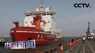 [中国新闻] 雪龙2号下周出征南极 记者提前探营   CCTV中文国际