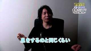 http://shokugekinosoma.com/ ©附田祐斗・佐伯俊/集英社・遠月学園動画...