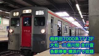 [走行音]相鉄旧7000系7712F 走行音 大和→二俣川 各駅停車横浜行で収録 2018.8.10