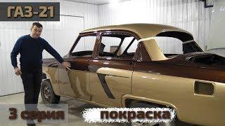 Волга ГАЗ-21 V8 3UZ-FE, 3 серия, покраска...