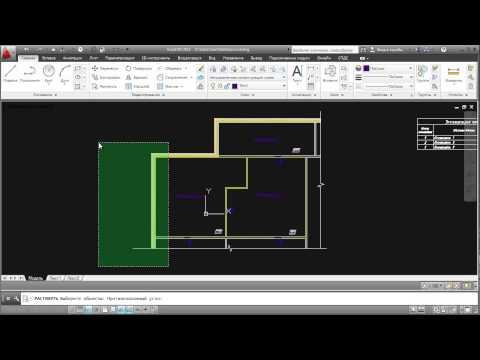 Поля, площади и контуры в AutoCAD