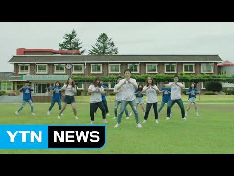 """""""강원도 선생님은 너야 너""""...오죽하면 뮤직비디오까지 / YTN"""