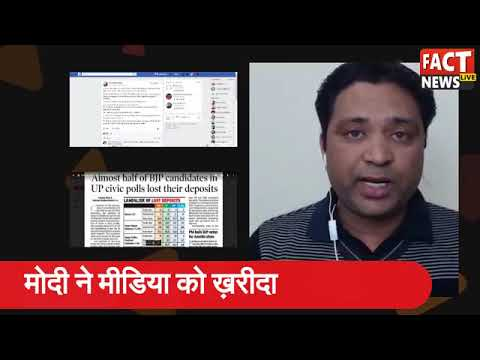 How Narendra Modi Bought Media for Gujarat Election. गुजरात चुनाव के लिए मोदी ने मीडिया को ख़रीदा