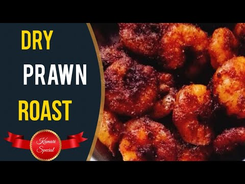 Dry Prawn Roast/Prawn roast dry in Tamil with english subtitle(சுவையான கம கம இறால் கருவாடு வறுவல் )