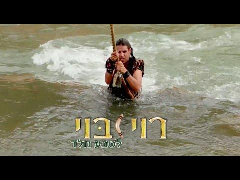רוי בוי - לטבע נולד (הסרט המלא)