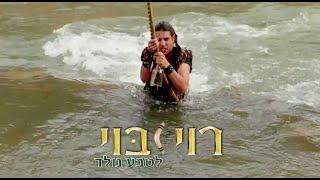 רוי בוי - לטבע נולד - הסרט