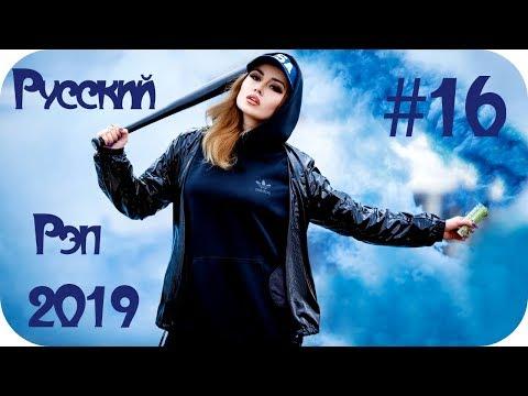 🇷🇺 НОВЫЙ РУССКИЙ РЭП 2019 🔊 Русский Хип Хоп 2019 🔊 Лирика Рэп 2019 🎶 Russian Hip Hop 2019 #16