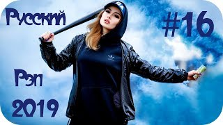 Download 🇷🇺 НОВЫЙ РУССКИЙ РЭП 2019 🔊 Русский Хип Хоп 2019 🔊 Лирика Рэп 2019 🎶 Russian Hip Hop 2019 #16 Mp3 and Videos