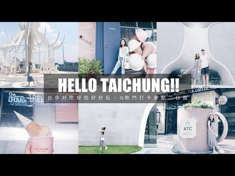 台中好吃好拍好好玩。IG熱門打卡景點二日遊 Taichung Vlog 黃小米Mii