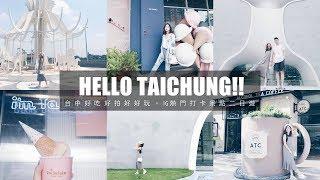 台中好吃好拍好好玩。IG熱門打卡景點二日遊 Taichung Vlog|黃小米Mii