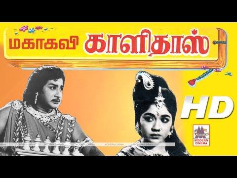 Mahakavi Kalidas Full Movie மகாகவி காளிதாஸ் சிவாஜி முத்துராமன் சௌகார்ஜானகி நடித்த   காவிய திரைப்படம்