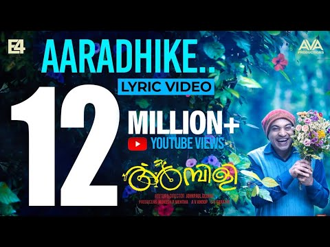 aaradhike-lyrical-video-|-soubin-shahir-|-e4-entertainment-|-johnpaul-george