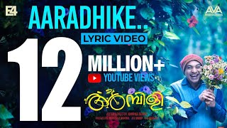 Aaradhike Lyrical Video | Soubin Shahir | E4 Entertainment | Johnpaul George