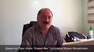 Отзыв директора парк отеля Новый Век