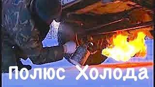 видео Оймякон