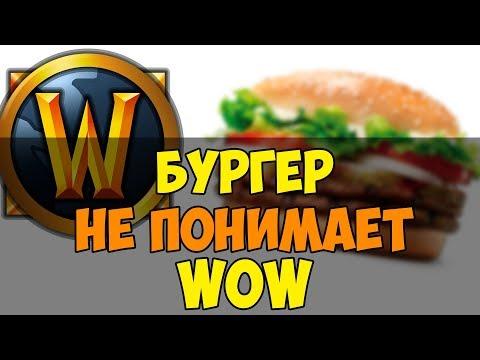 Бургер который не понимает WOW