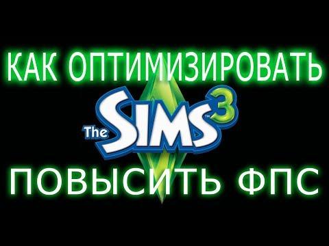 КАК ОПТИМИЗИРОВАТЬ И ПОВЫСИТЬ ФПС В The Sims 3