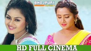 Kajal Raghwani, Tanushree | Superhit Full Bhojpuri Cinema 2020 | New Bhojpuri Movie 2020