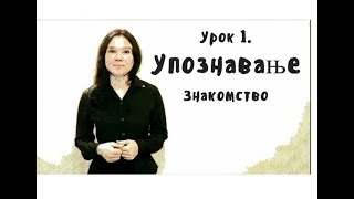 Сербский для начинающих. Урок 1 - Знакомство
