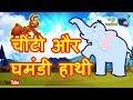 चींटी और घमंडी हाथि|| Arrogant Elephant and Wise Ant || Hindi Cartoon Stories for Kids ||